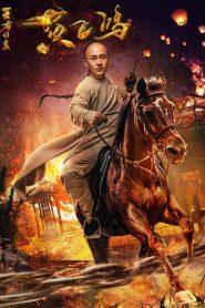 Return of Wong Fei Hung (2017)
