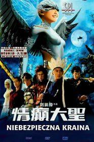 คนลิงเทวดา A Chinese Tall Story (2005)