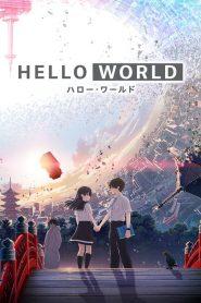 เธอ.ฉัน.โลก.เรา Hello World (2019)