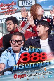 ป๊าด 888 แรงทะลุนรก Pard 888 (2016)
