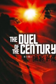 ศึกชิงเจ้าศตวรรษ The Duel of the Century (1981)