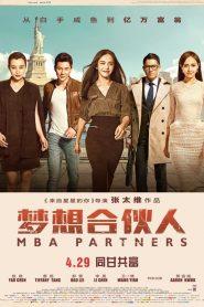 ภารกิจพิชิตฝัน MBA Partners (2016)