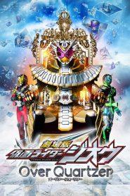มาสค์ไรเดอร์จีโอ เดอะมูวี่ Kamen Rider Zi-O the Movie: Over Quartzer (2019)