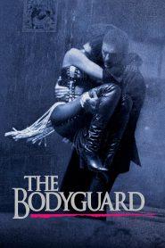 เดอะ บอดี้การ์ด เกิดมาเจ็บเพื่อเธอ The Bodyguard (1992)
