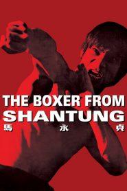 นักชกจากชานตุง The Boxer from Shantung (1972)