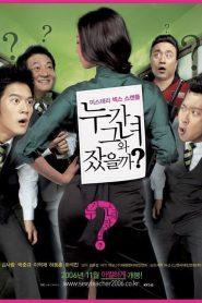 คุณครูฮอตผมอยากกอดครับ Hot for Teacher (2006)
