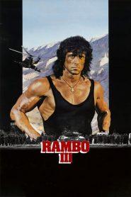 แรมโบ้ นักรบเดนตาย 3 Rambo III (1988)