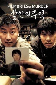 ฆาตกรรม ความตาย และสายฝน Memories of Murder (2003)