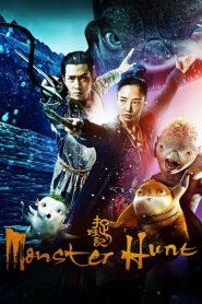 ศึกถล่มฟ้า อสูรน้อยจอมซน Monster Hunt (2015)
