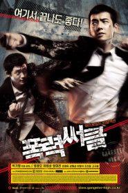 วัยมันส์ พันธุ์ดุ Gangster High (2006)