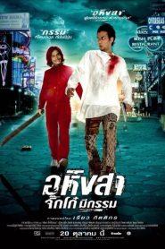 อหิงสา จิ๊กโก๋มีกรรม Ahimsa: Stop to Run (2005)