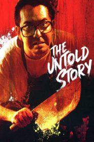 ซาลาเปาเนื้อคน The Untold Story (1993)