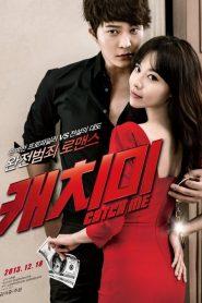 จิ๊กหัวใจยัยตัวร้าย Steal My Heart (2013)