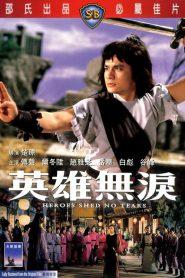 ฤทธิ์ดาบหยดน้ำตา Heroes Shed No Tears (1980)