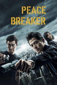 หักเหลี่ยมโหดตำรวจโคตรระห่ำ Peace Breaker (2017)