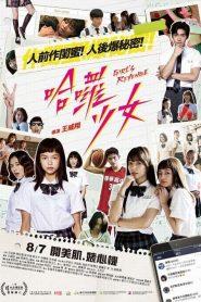 สาวแค้น Girl's Revenge (2020)