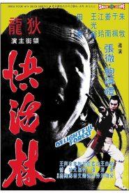 ผู้ยิ่งใหญ่แห่งเขาเหลียงซาน ภาค 2 The Delightful Forest (1972)