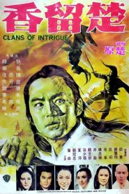 ชอลิ้วเฮียงถล่มวังน้ำทิพย์ Clans of Intrigue (1977)
