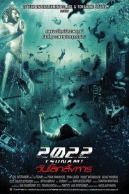 2022 สึนามิ วันโลกสังหาร 2022 Tsunami (2009)