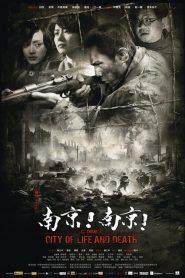 นานกิง โศกนาฏกรรมสงครามมนุษย์ City of Life and Death (2009)