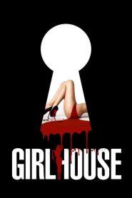 เกิร์ลเฮ้าส์ GirlHouse (2014)