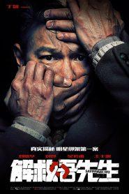 พลิกเมืองล่าตัวประกัน Saving Mr. Wu (2015)