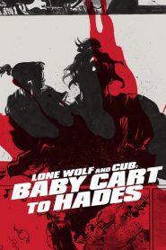 ซามูไรพ่อลูกอ่อน 3 Lone Wolf and Cub: Baby Cart to Hades (1972)