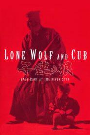 ซามูไรพ่อลูกอ่อน 2 Lone Wolf and Cub: Baby Cart at the River Styx (1972)