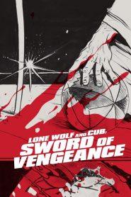 ซามูไรพ่อลูกอ่อน 1 Lone Wolf and Cub: Sword of Vengeance (1972)