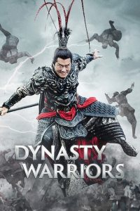 Dynasty Warriors มหาสงครามขุนศึกสามก๊ก (2021)