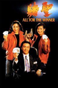 คนตัดเซียน All for the Winner (1990)